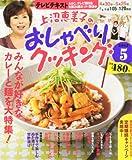 上沼恵美子のおしゃべりクッキング 2012年 05月号 [雑誌]