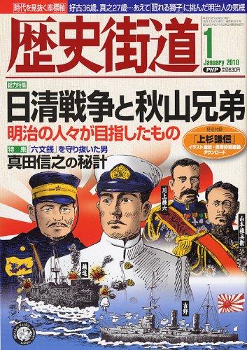 歴史街道 2010年 01月号 [雑誌]