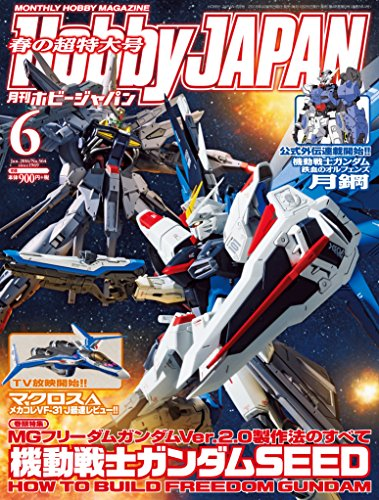 月刊ホビージャパン2016年6月号