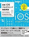 最新iOSプログラミング徹底解説