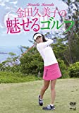 金田久美子の魅せるゴルフ [DVD]
