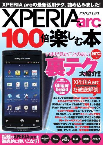 Xperia arcを100倍楽しむ本 (アスペクトムック)