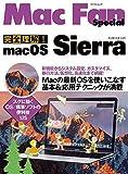完全理解! macOS Sierra  Macの最新OSを使いこなす基本&応用テクニックが満載 (Mac Fan Special)