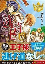 詐騎士(さぎし) 6 (レジーナ文庫)