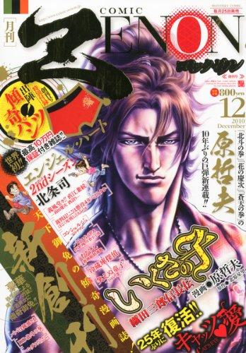 月刊コミックゼノン 2010年 12月号 [雑誌]