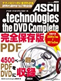 Amazon.co.jp: ASCII.technologies the DVD Complete (アスキームック): ASCII.technologies編集部 編: 本
