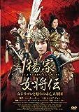 楊家女将伝 ~女ドラゴンと怒りの未亡人軍団~ [DVD]