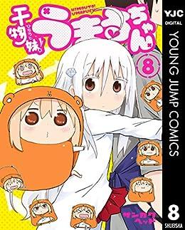 干物妹!うまるちゃん 8 (ヤングジャンプコミックスDIGITAL)