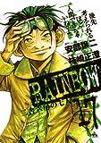 RAINBOW(17) (ヤングサンデーコミックス)