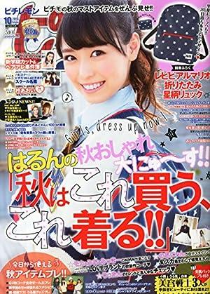 ピチレモン 2014年 10月号 [雑誌]