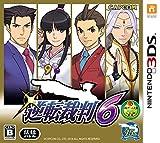 3DS用シリーズ最新作「逆転裁判6」6月発売。PV第3弾公開