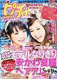 ピチレモン 2011年 07月号 [雑誌]