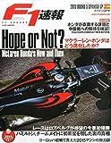 F1速報 2015年 5/28 号