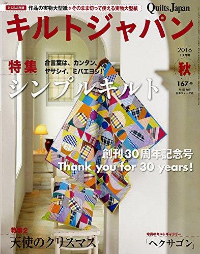 キルトジャパン 2016年秋号 大きい表紙画像