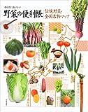 伝統野菜・全国名物マップ—からだにおいしい野菜の便利帳