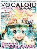 VOCALOIDを楽しもう Vol.3 DVD-ROM付 (ヤマハムックシリーズ)