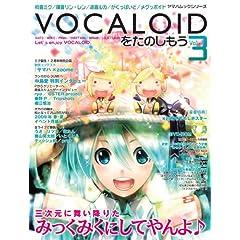 VOCALOID�����̂����� Vol.3 (���}�n���b�N�V���[�Y)