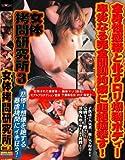 女体拷問研究所 3 DDNG-003