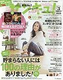 サンキュ!ミニ 2016年 03 月号 [雑誌]: サンキュ! 増刊