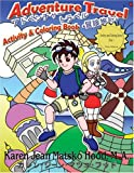 Adventure Travel Activity & Coloring Book (English/Japanese)