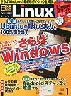 日経 Linux (リナックス) 2013年 01月号 [雑誌]