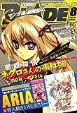 月刊 COMIC BLADE (コミックブレイド) 2008年 08月号 [雑誌]
