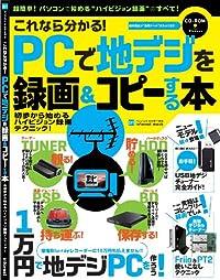 これなら分かる! PCで地デジを録画&コピーする本