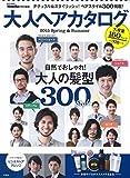 MonoMax特別編集 大人ヘアカタログ 2015 Spring & Summer (e-MOOK)