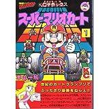 スーパーマリオカート / 本山 一城 のシリーズ情報を見る