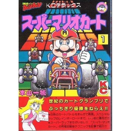スーパーマリオカート 1 (コミックボンボンデラックス)