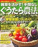 有機・無農薬でできる 雑草を活かす! 手間なしぐうたら農法 (学研ムック)