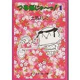 つる姫じゃ~っ! (1) (中公文庫―コミック版)