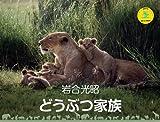 岩号光昭 どうぶつ家族 (ヤマケイカレンダー2013 Yama-Kei Calendar 2013)