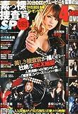 素っ裸捜査官SP 2012年 12月号 [雑誌]