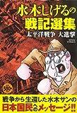 水木しげるの戦記選集太平洋戦争大進撃 (ミッシィコミックス)