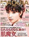 MAQUIA (マキア) 2013年 01月号 [雑誌]