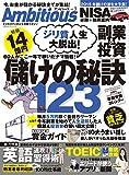 Ambitious Vol.3 (100%ムックシリーズ)