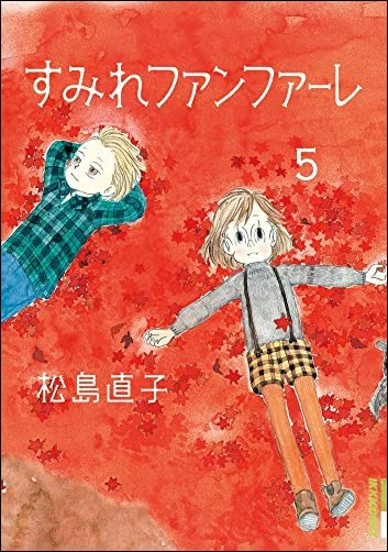 すみれファンファーレ 5  IKKI COMIX)