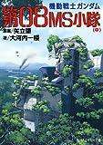 機動戦士ガンダム 第08MS小隊(中)<機動戦士ガンダム 第08MS小隊> (角川スニーカー文庫)