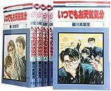 いつでもお天気気分 コミック 1-5巻 セット (花とゆめCOMICS)