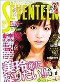 SEVENTEEN (セブンティーン) 2008年 4/1号 [雑誌]