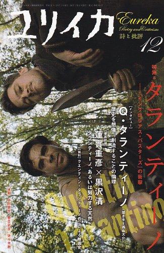 ユリイカ2009年12月号 特集=タランティーノ 『イングロリアス・バスターズ』の衝撃