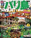 るるぶバリ島 15 (るるぶ情報版海外)