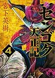 センゴク天正記 4 (4) (ヤングマガジンコミックス)