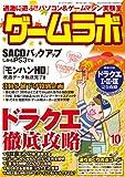 ゲームラボ 2011年 10月号 [雑誌]