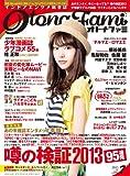 オトナファミ 2013年 7月号 [雑誌]
