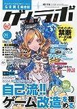 ゲームラボ 2010年 04月号 [雑誌]