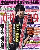 週刊女性自身 2016年 12/27 号 [雑誌]