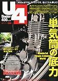 Under (アンダー) 400 2011年 11月号 [雑誌]