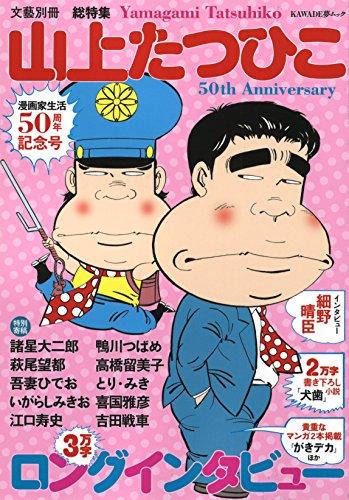 山上たつひこ 漫画家生活50周年記念号